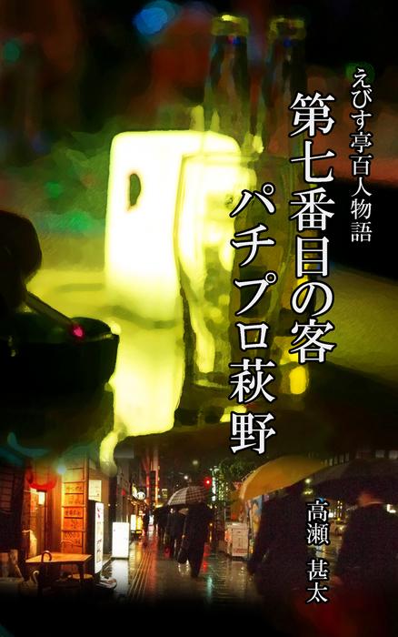えびす亭百人物語 第七番目の客 パチプロ萩野-電子書籍-拡大画像