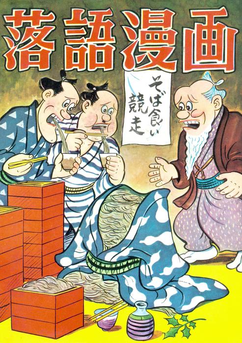 落語漫画 (5)拡大写真