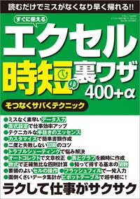 エクセル 時短の裏ワザ 400+α-電子書籍