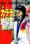 新カラテ地獄変 5-電子書籍