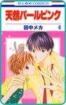【プチララ】天然パールピンク story17-電子書籍