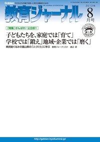 教育ジャーナル2012年8月号Lite版(第1特集)