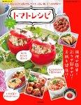 楽々トマトレシピ-電子書籍