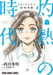 3月のライオン昭和異聞 灼熱の時代 3巻-電子書籍