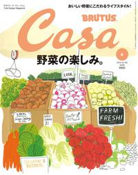 Casa BRUTUS (カーサ ブルータス) 2016年 6月号 [野菜の楽しみ]