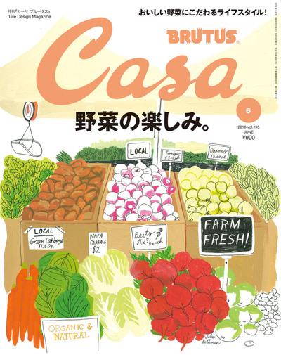 Casa BRUTUS (カーサ ブルータス) 2016年 6月号 [野菜の楽しみ]-電子書籍
