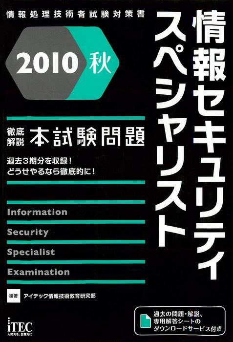 2010秋 徹底解説情報セキュリティスペシャリスト本試験問題拡大写真