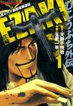 むこうぶち外伝 EZAKI (1)-電子書籍