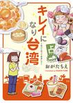 キレイになり台湾~食べて祈って変身して~-電子書籍
