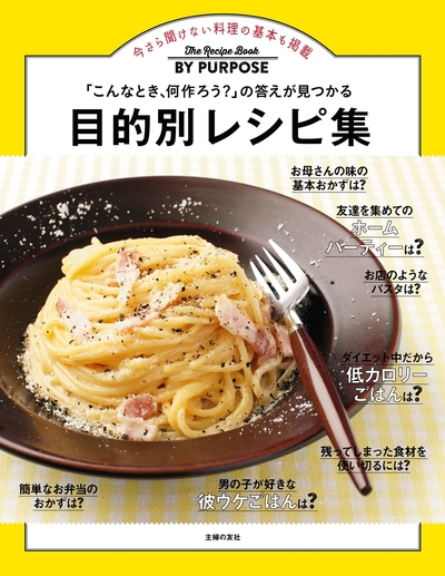 目的別レシピ集-電子書籍