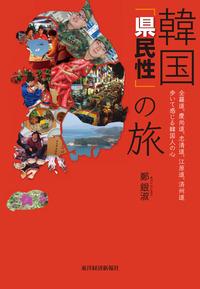 韓国「県民性」の旅