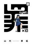 罪×10 (2)-電子書籍