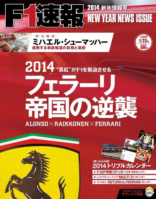 F1速報 2014 新年情報号-電子書籍-拡大画像