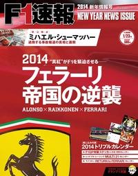 F1速報 2014 新年情報号