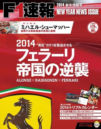F1速報 2014 新年情報号-電子書籍