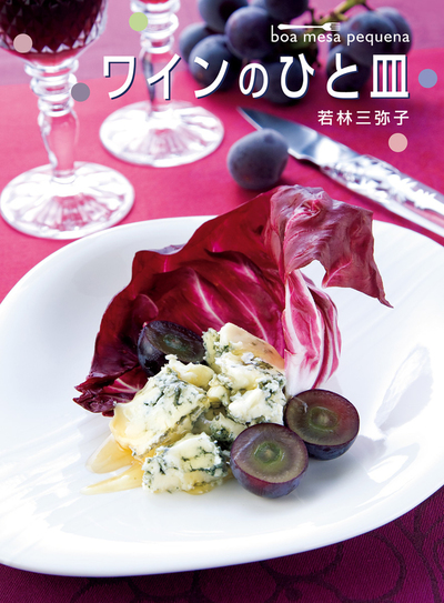ワインのひと皿 boa mesa pequena-電子書籍