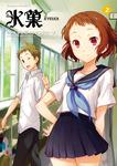 氷菓(2)-電子書籍