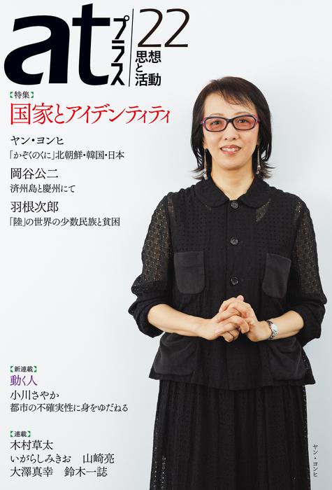 atプラス 22-電子書籍-拡大画像
