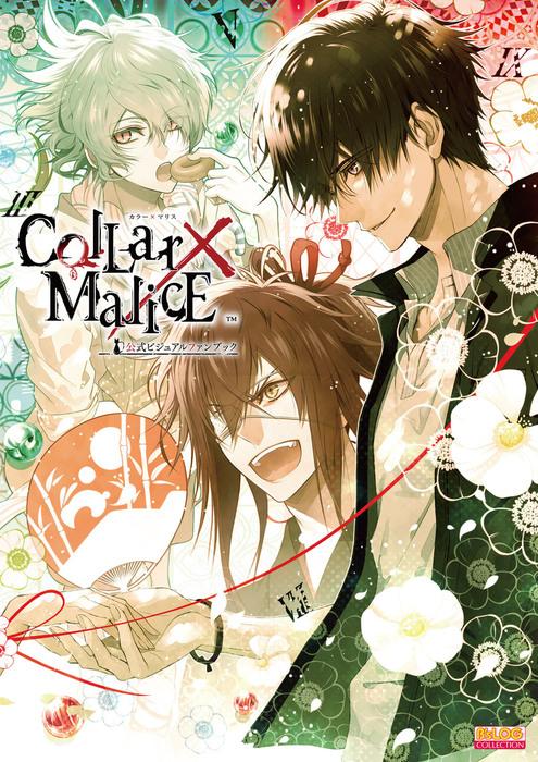 Collar×Malice 公式ビジュアルファンブック拡大写真