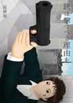 銃は撃つべき理由を知らず-電子書籍