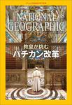 ナショナル ジオグラフィック日本版 2015年8月号 [雑誌]-電子書籍