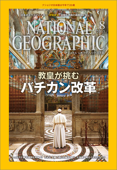 ナショナル ジオグラフィック日本版 2015年8月号 [雑誌]拡大写真