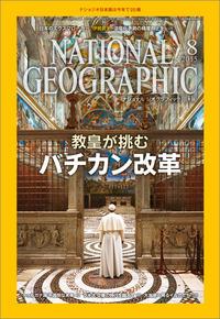 ナショナル ジオグラフィック日本版 2015年8月号 [雑誌]