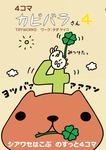 4コマ カピバラさん4-電子書籍