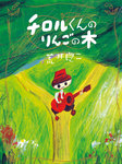 チロルくんのりんごの木-電子書籍