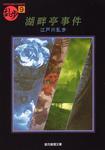 湖畔亭事件-電子書籍