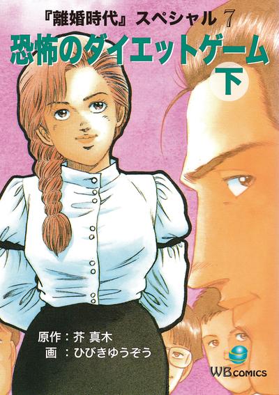 恐怖のダイエットゲーム 後編 離婚時代スペシャル 7下-電子書籍