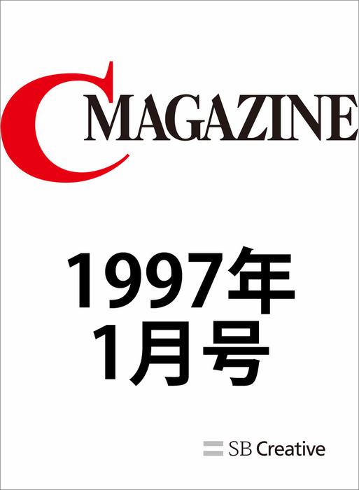 月刊C MAGAZINE 1997年1月号-電子書籍-拡大画像