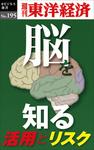 「脳」を知る―週刊東洋経済eビジネス新書No.195-電子書籍