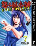 怨み屋本舗 EVIL HEART 7-電子書籍