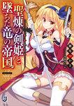 聖煉の剣姫と墜ちた竜の帝国: 1-電子書籍