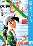 わたるがぴゅん! 54-電子書籍