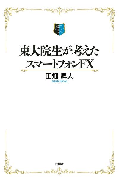 東大院生が考えたスマートフォンFX-電子書籍
