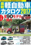 自動車誌MOOK 最新軽自動車カタログ2017-電子書籍