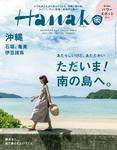 Hanako (ハナコ) 2017年 7月13日号 No.1136 [島へかえろう 沖縄、奄美、石垣、伊豆諸島]
