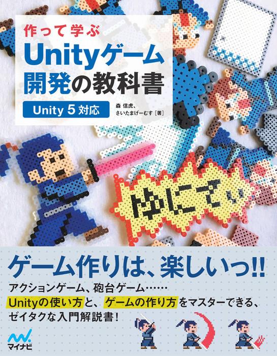 作って学ぶ Unityゲーム開発の教科書 【Unity 5対応】拡大写真
