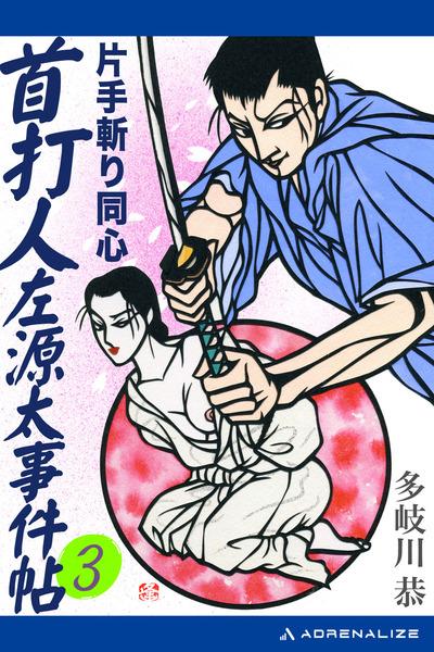 首打人左源太事件帖(3) 片手斬り同心-電子書籍