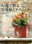 旬花で彩る 寄せ植えテクニック 「LOBELIA」上田広樹の-電子書籍