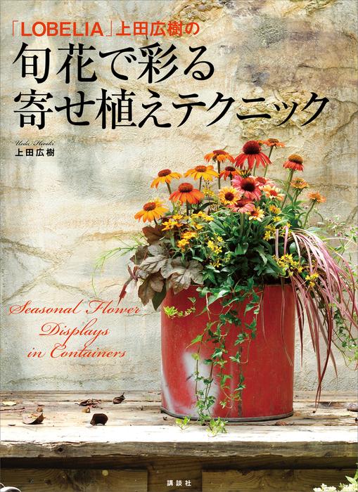 旬花で彩る 寄せ植えテクニック 「LOBELIA」上田広樹の-電子書籍-拡大画像