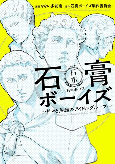石膏ボーイズ ~神々と英雄のアイドルグループ~-電子書籍