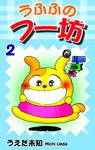 うふふのフー坊(2)-電子書籍