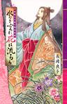 華麗なる愛の歴史絵巻(5) 水なき空に花は流るる-電子書籍