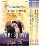 ハーレクイン・ロマンスセット13-電子書籍