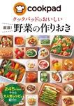 クックパッドのおいしい厳選!野菜の作りおき-電子書籍