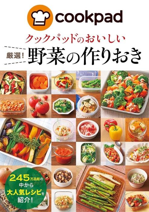 クックパッドのおいしい厳選!野菜の作りおき拡大写真