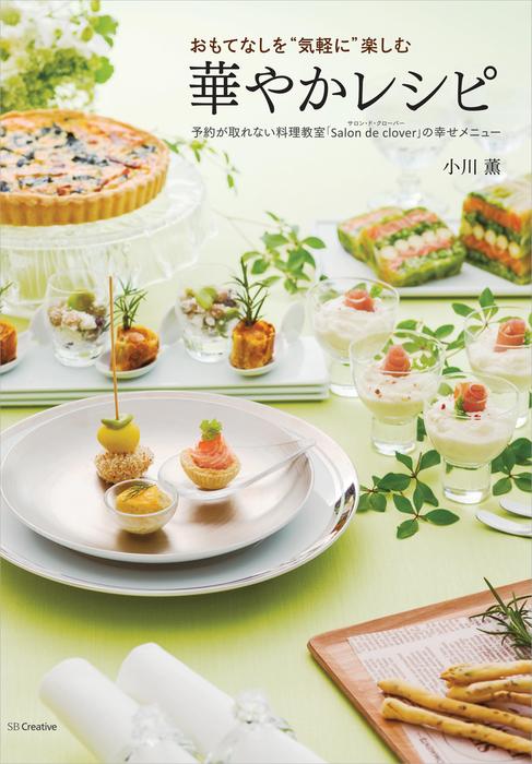 """おもてなしを""""気軽に""""楽しむ華やかレシピ―予約が取れない料理教室「Salon de clover」の幸せメニュー拡大写真"""